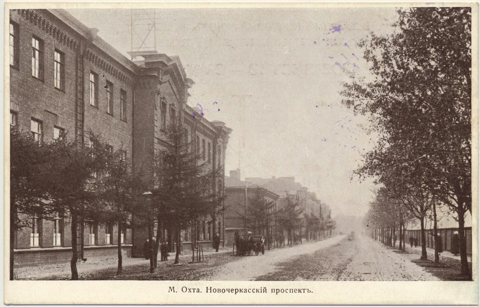 Новочеркасский проспект. 1900-е