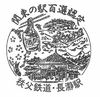 関東の駅百選認定スタンプ☆長瀞駅