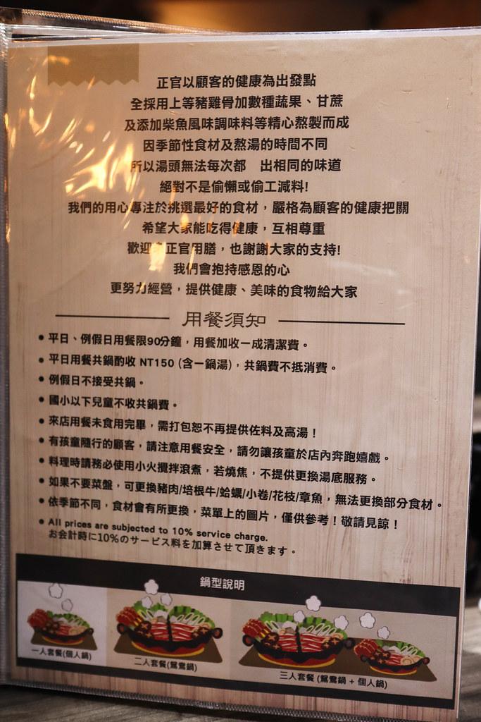 上官木桶鍋 板橋店-源自蘆洲正官 (104)