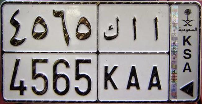2610 Procedure to Change Vehicle Number Plate in Saudi Arabia