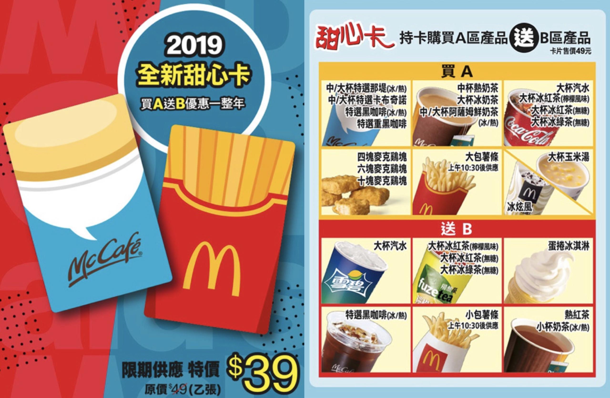 2019麥當勞甜心卡