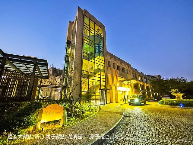 煙波大飯店 新竹 親子飯店 湖濱館 69