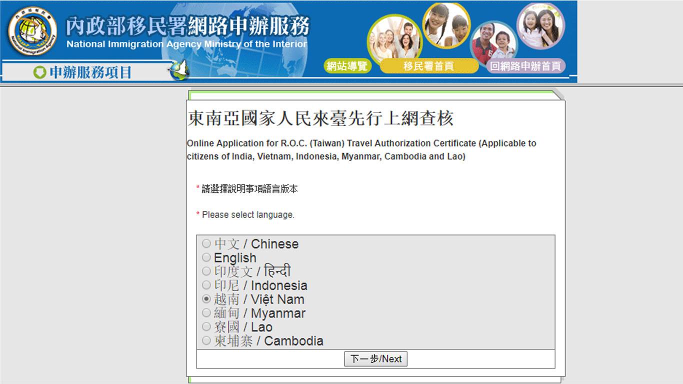 visa điện tử Đài Loan-e-visa-Taiwan-step 1