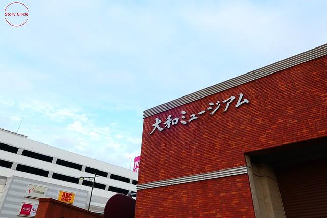大和博物館 (1)