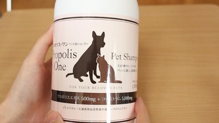 ジャパンエスピー社プロポリス・ワンペット用シャンプー