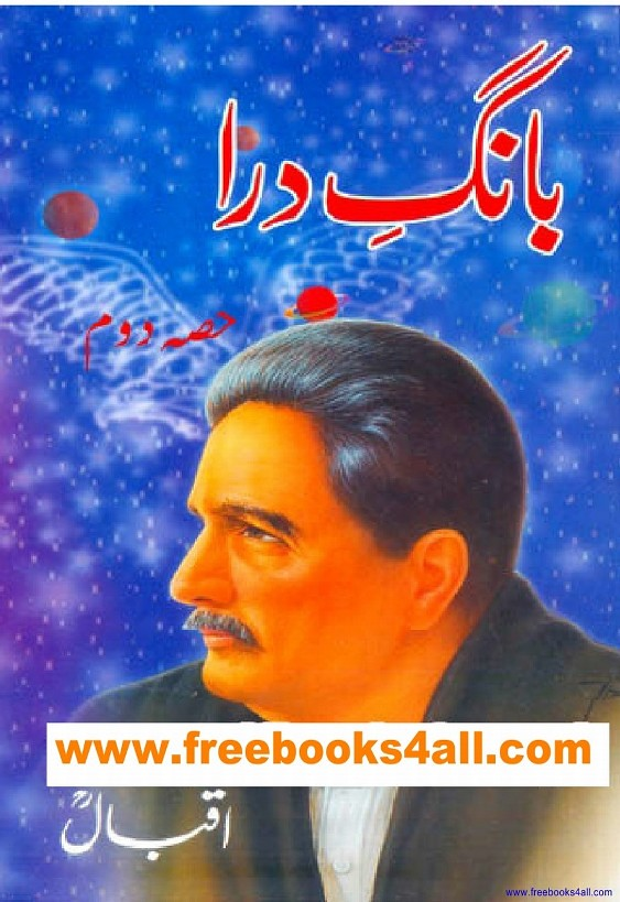 Bang e Dara Part 2 Complete Poetry Book By Alama Muhammad Iqbal