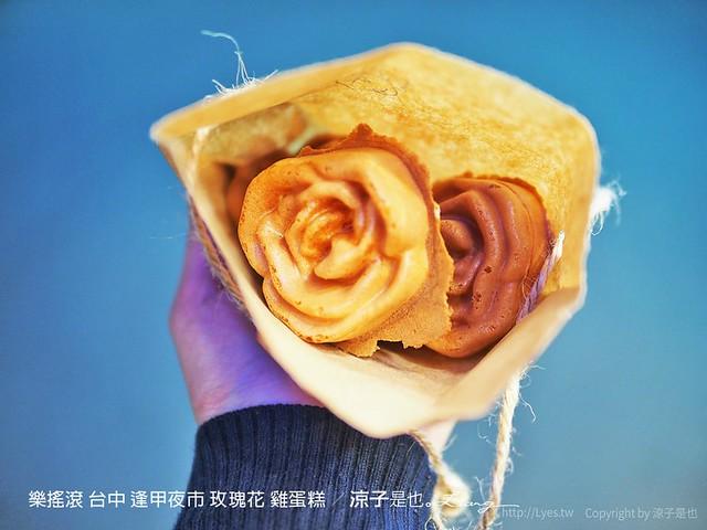 樂搖滾 台中 逢甲夜市 玫瑰花 雞蛋糕 7