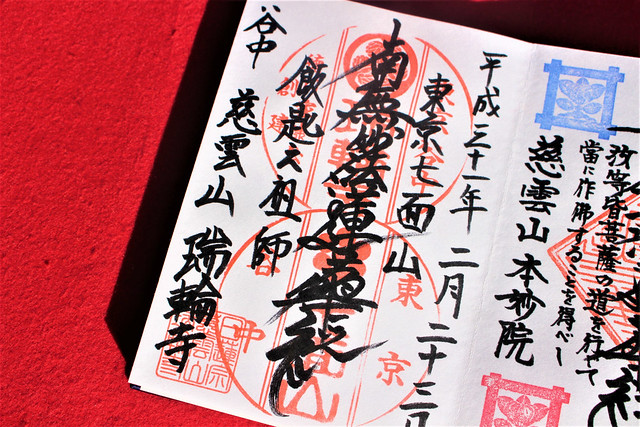 zuirinji-gosyuin027