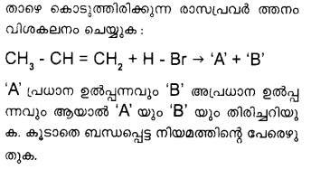Plus One Chemistry Model Question Papers Paper 4 Q15