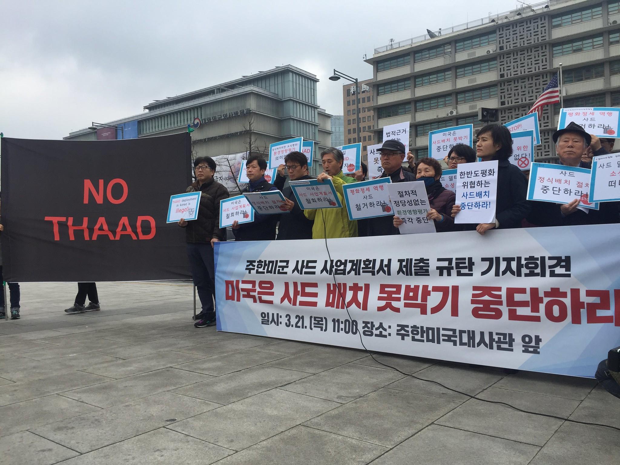 20190321_주한미군 사드 사업계획서 제출 규탄 기자회견