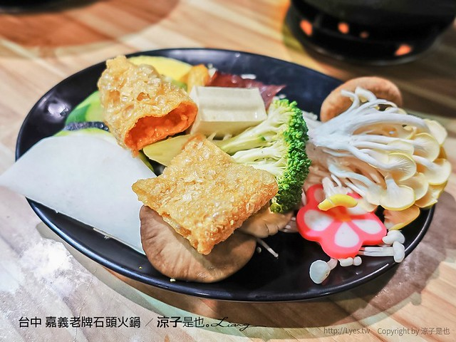 台中 嘉義老牌石頭火鍋 4