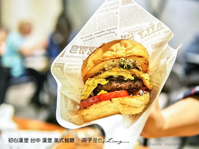 初心漢堡 台中 漢堡 美式餐廳 31