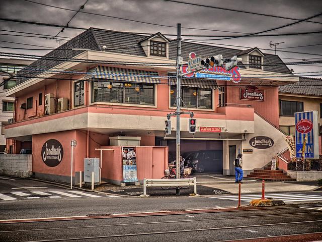 Photo:ジョナサン 東尾久店 By jun560