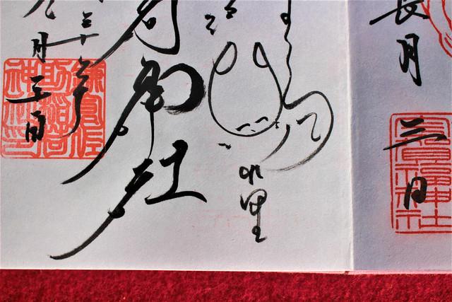 sasukeinari-gosyuin048