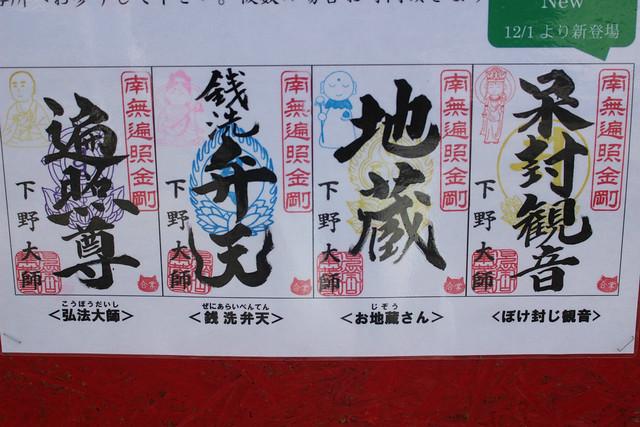 shimotsukedaishi-gosyuin007