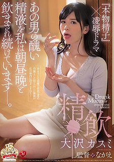 """JUY-742 I Keep Drinking Me Ugly Semen Of Men In The Morning, Lunch And Night.Precise Drink """"real Sperm"""" × Insult Drama Osawa Kasumi"""