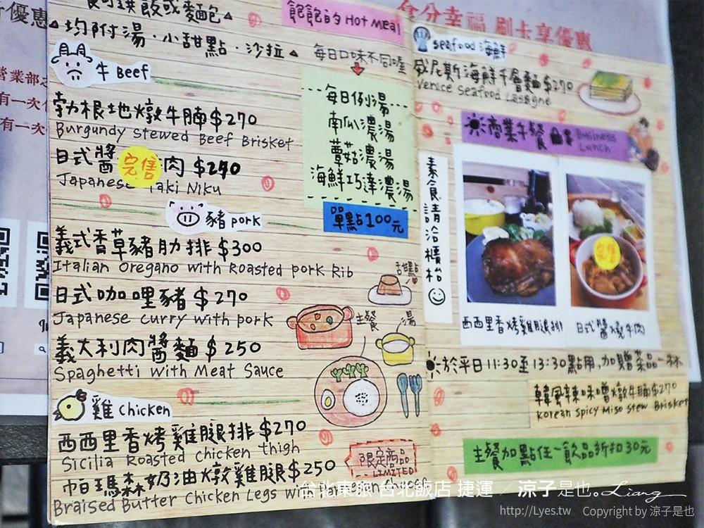 台北東旅 O.L.O CAFÉ 菜單 17