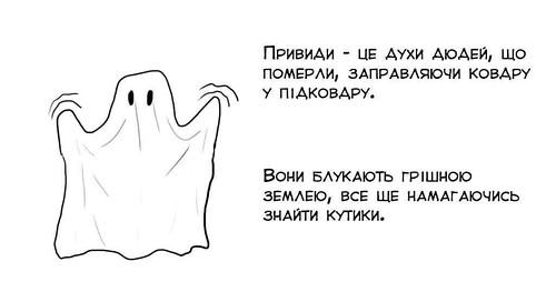Привиди...