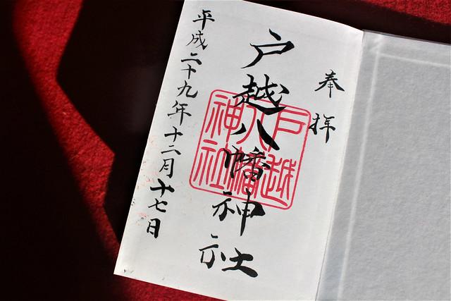 togoshihachiman-gosyuin001
