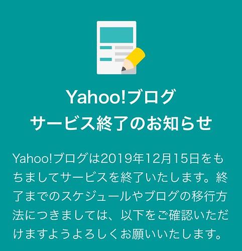 Yahoo%21%u30D6%u30ED%u30B0%u7D42%u4E86%u3078
