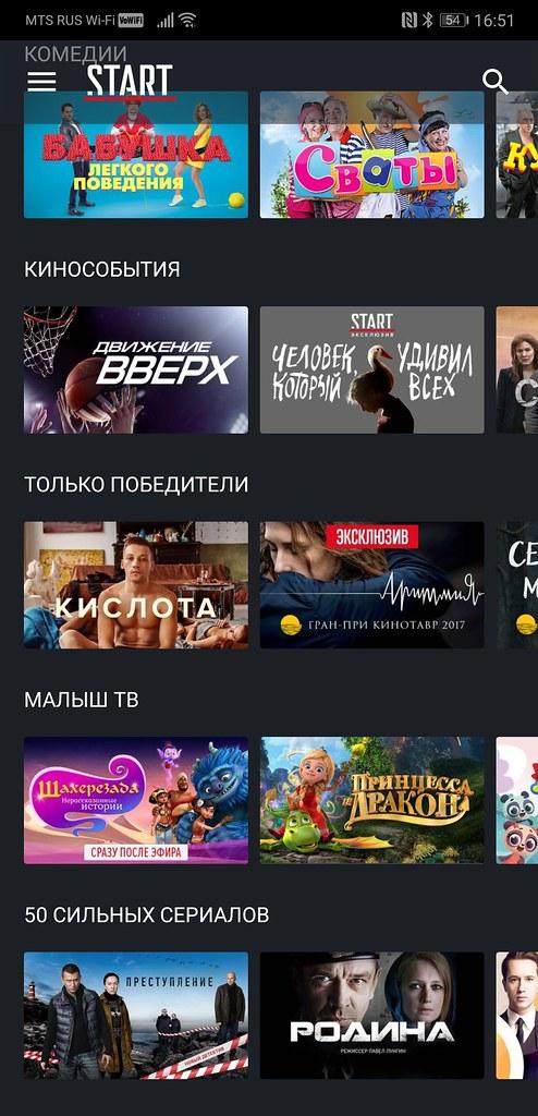 Screenshot_20190228_165121_ru.start.androidmobile