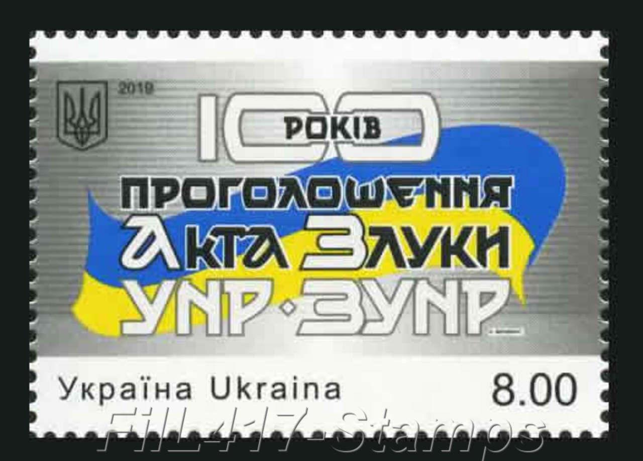 Ukraine - 100th Anniversary of the Act Zluky (January 22, 2019)