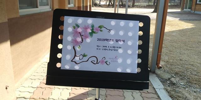 2019 화북중학교 입학식