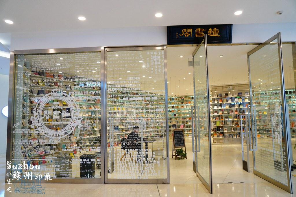 蘇州彩紅書局鐘書閣 蘇州誠品書局