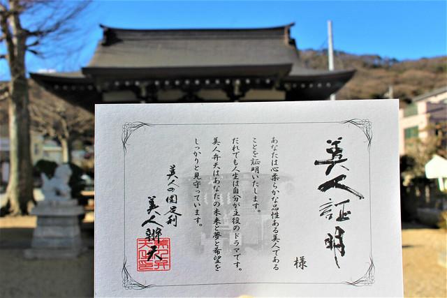 itsukushima-gosyuin015