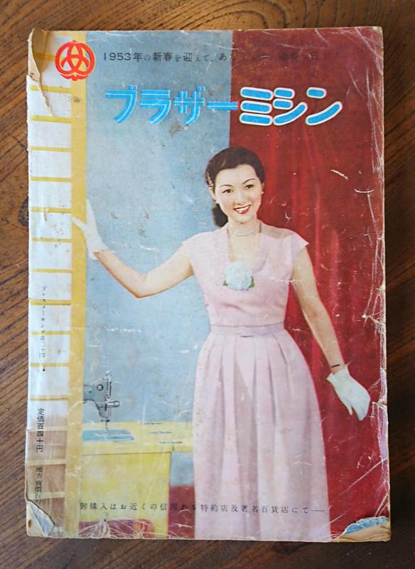 ブラザーミシンの広告(「ドレスメーキング」1953年、通算24号より)
