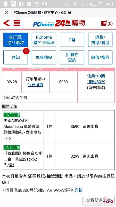 LINE購物2019228_190228_0013