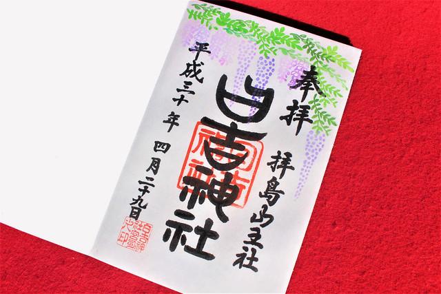 ↑拝島日吉神社の藤の花限定の御朱印。