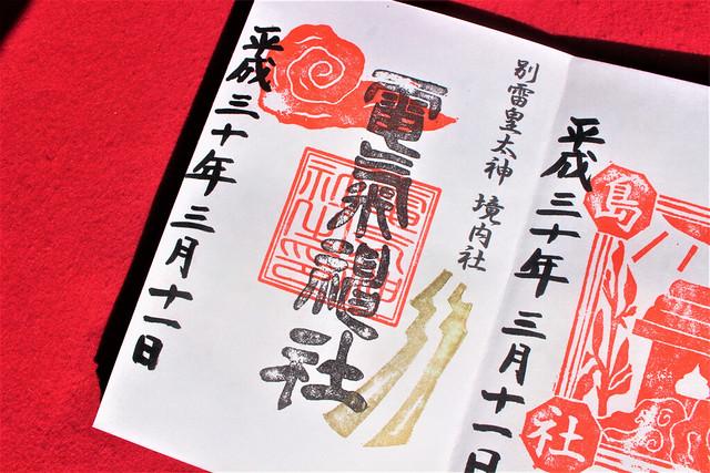 wakeikazuchi-gosyuin005
