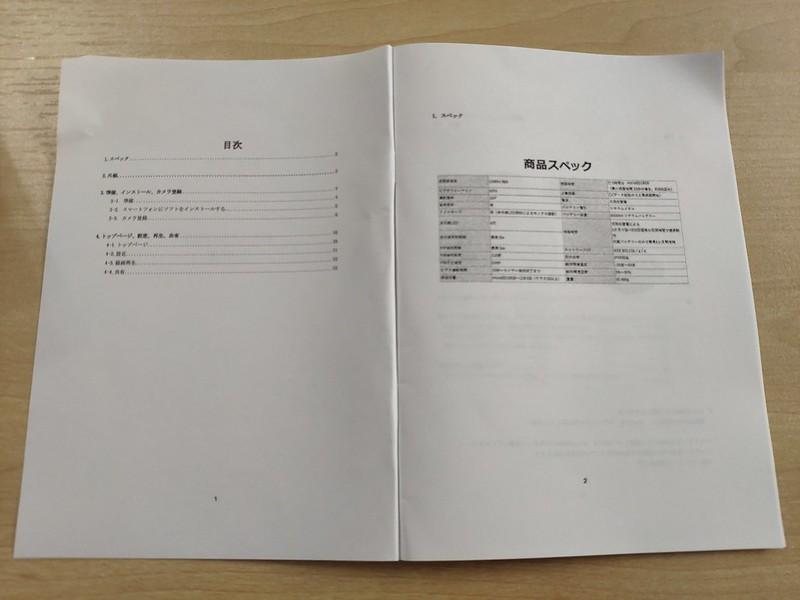 塚本無線 亀ソーラー 開封 (8)
