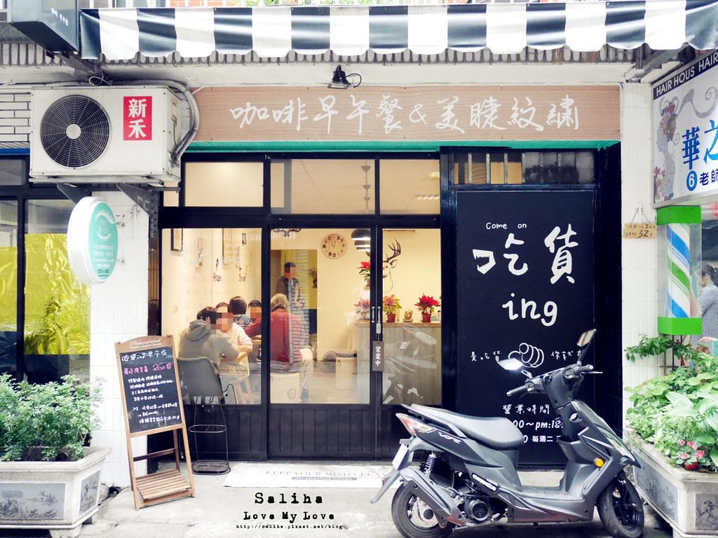 新北新店區公所站吃貨ing早午餐餐廳 (4)