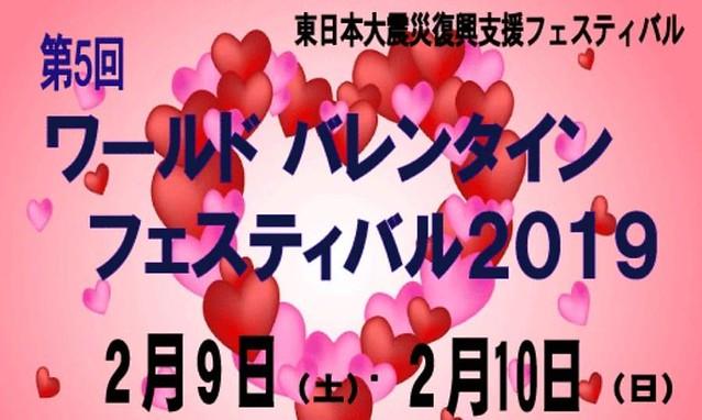 World Valentine's Festival