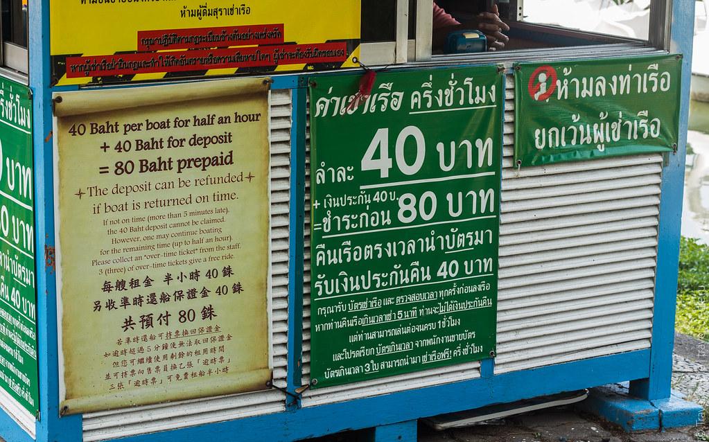 люмпини-парк-lumpini-park-bangkok-9244