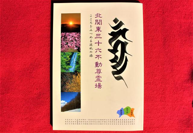 tsuchiuradaishi-gosyuin047