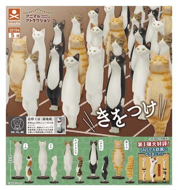 stasto 大好評《動物轉蛋系列 》第七彈「地藏貓咪」!!猫地蔵