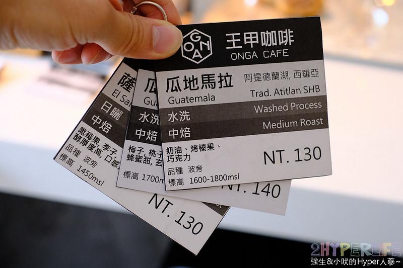 王甲咖啡 onga cafe (10)