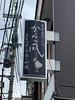Photo:飲食店の六代は、何年交代? By cyberwonk