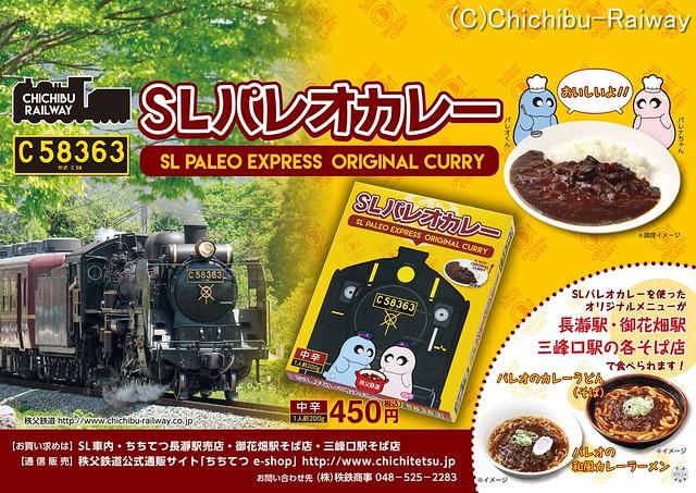 新発売「SLパレオカレー」ポスター