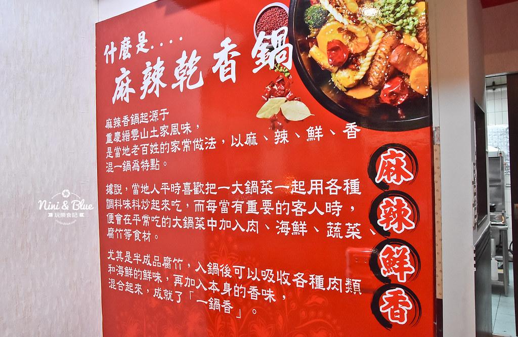 川麻辣乾香鍋 台中北平路 麻辣 烤魚02