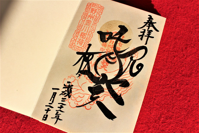taisanji-gosyuin024