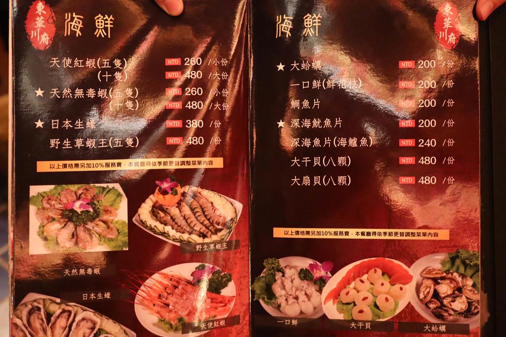 東華川府重慶老火鍋 (127)