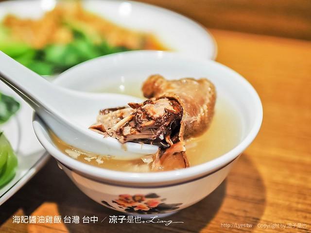 海記醬油雞飯 台灣 台中 21