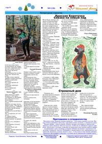 Декабрь 2018г. №9(120) стр. 6