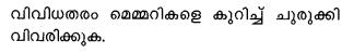 Plus One Computer Science Model Question Papers Paper 2.28