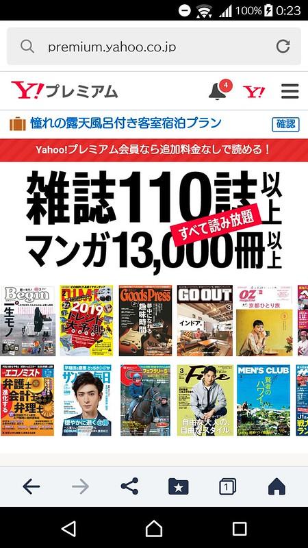 雑誌110誌以上、マンガ13,000冊以上が「追加料金なし」で読み放題。
