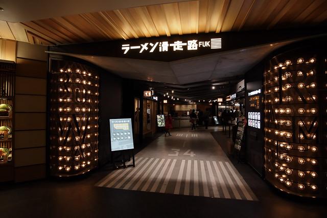 Photo:ラーメン鳴海 福岡空港 By Norio.NAKAYAMA